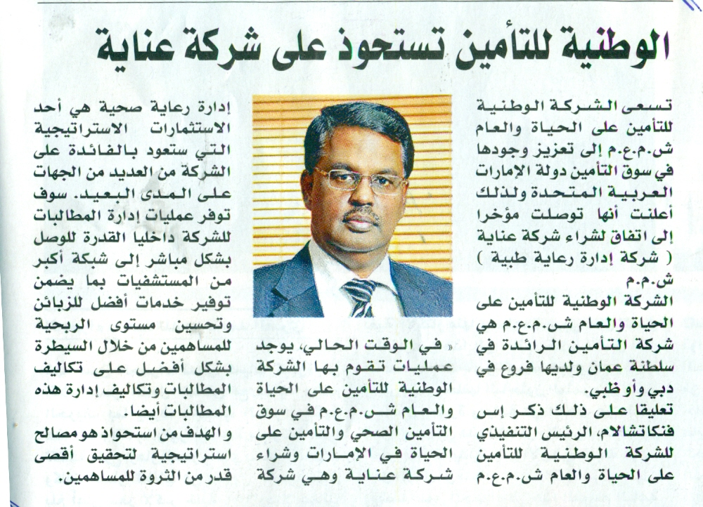 National Life acquires Inayah TPA, expands operations to Kuwait. 05 Nov 2017 2