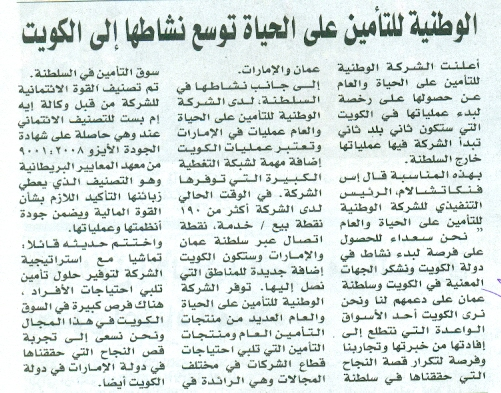 National Life acquires Inayah TPA, expands operations to Kuwait. 05 Nov 2017 1