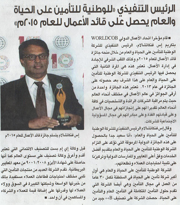 National Life CEO honoured with coveted Bizz Award. 29 Oct 2015 2