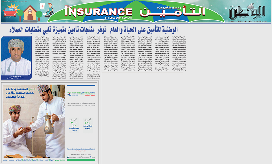 Insurance Special Supplement.  4 March 2018 2