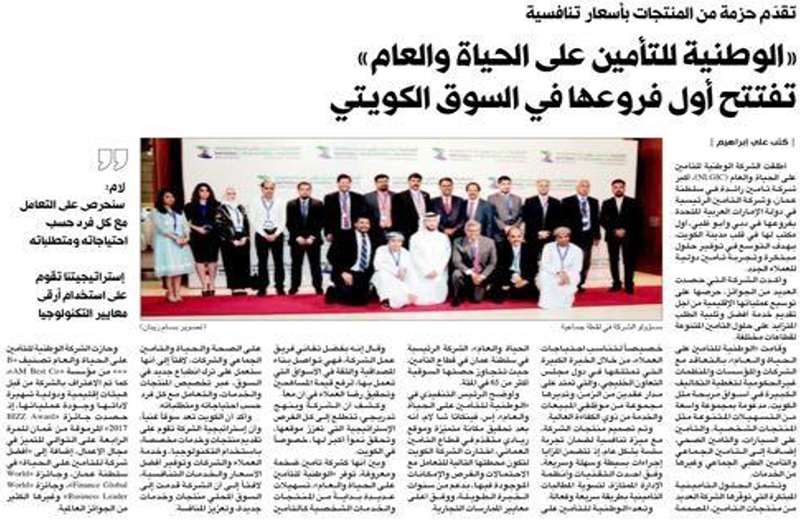 The Health Insurance Leaders In Oman, Now In Kuwait. 14 March 2018 2