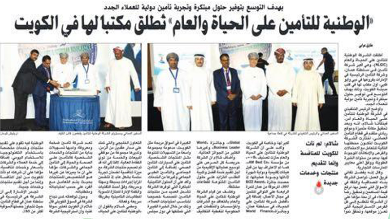 The Health Insurance Leaders In Oman, Now In Kuwait. 14 March 2018 3