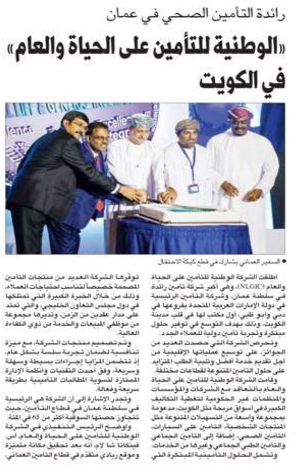 The Health Insurance Leaders In Oman, Now In Kuwait. 14 March 2018 4