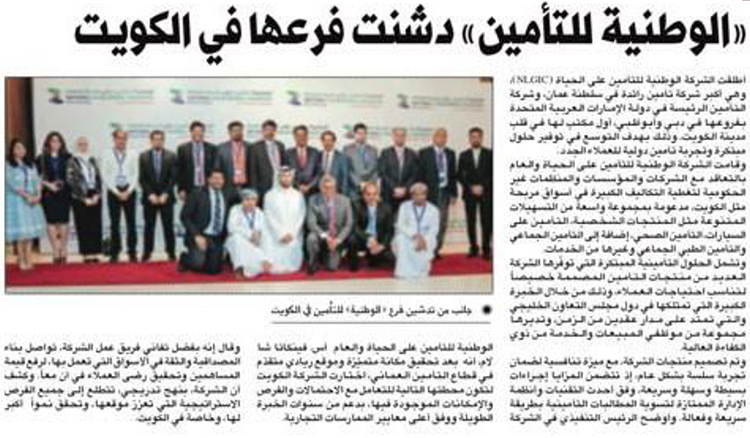 The Health Insurance Leaders In Oman, Now In Kuwait. 14 March 2018 5